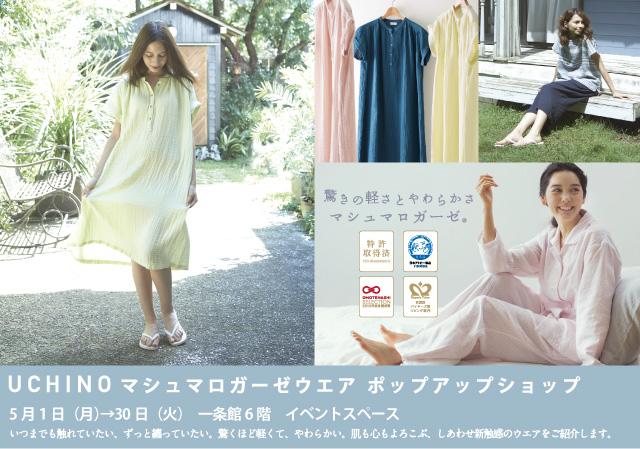 丸井今井札幌本店 ウチノマシュマロガーゼポップアップショップ