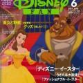 『ディズニーファン』6月号