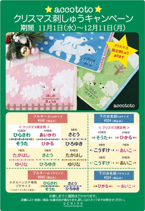 accototo クリスマス刺繍キャンペーン