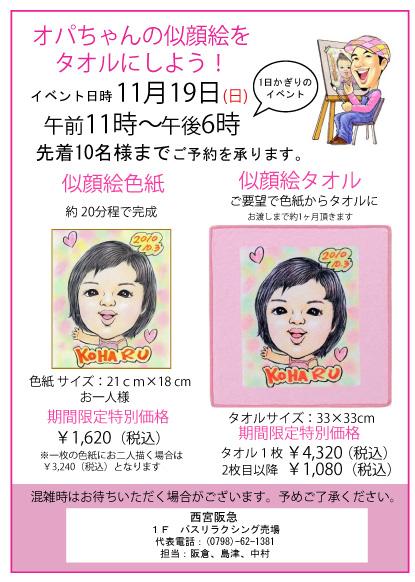 西宮阪急171109