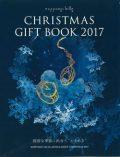 Christmas GIFT BOOK 2017