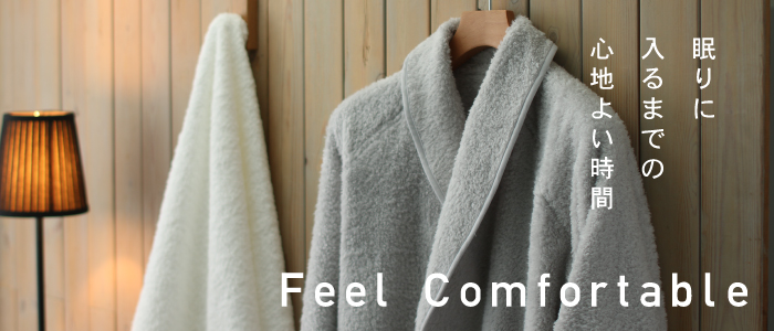 Feel Comfortable 特集