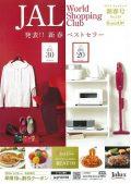 Jal World Shopping Club2018新春号