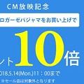 CM放映ポイント10倍