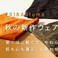 秋の新作ウェア