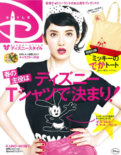 『Disney Style』 vol.7 (集英社)