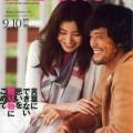 『JAL SHOP』 9-10月号(JAL)