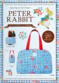 『PETER RABBIT™ キルティングボストンバッグBOOK』(宝島社)