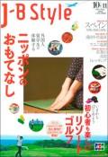 『J-B Style』10・11月号(株式会社ジェーシービー)