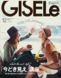『GISELe』12月号(主婦の友社)