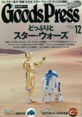 Goods Press 12月号