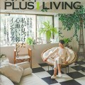 『大人のpremium PLUS1LIVING』VOL.3