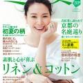 『ミセス』6月号