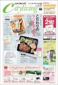 『シティリビング 名古屋版』5月27日号