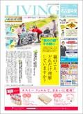 『リビング 名古屋中央版』5月27日号