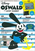 『OSWALD THE LUCKY RABBIT OFFICIAL BOOK』e-MOOK(宝島社)