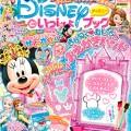 『ディズニーといっしょブック』9月号