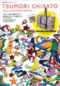 『TSUMORI CHISATO』e-MOOK