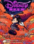 『ディズニーファン』11月号