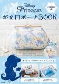 『Disney Princess がまぐちポーチBOOK』