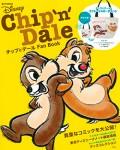 『Chip'n Dale チップとデール Fan Book 』e-MOOK
