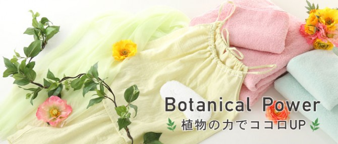 TOUCH WEB SHOP|「Botanical Power」特集ページ http://touch-e.com/shopping/products/list.php?category_id=257