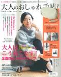『大人のおしゃれ手帖』 2月号