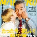 『MADURO』 3月号