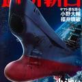『週刊朝日』2017年2月24日号