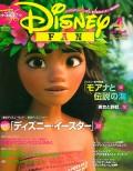 『ディズニーファン』4月号