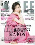 『Lee』8月号