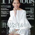『Precious』8月号