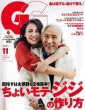 『GG』11月号