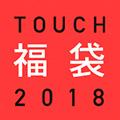 TOUCH福袋2018