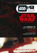 STAR WARS SPECIAL BOOK