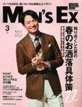 『MEN'S EX』3月号(世界文化社)
