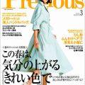 『Precious』3月号(小学館)