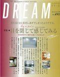 『DREAM』No.490(どりーむ編集局)
