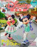 『ディズニーファン』5月号(講談社)