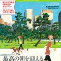 『Residence Club』 vol.4(三菱地所株式会社)