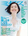 『ミセス』6月号 (文化出版局)