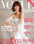 『VOGUE Wedding』Vol.14(プレジデント社)