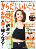 『からだにいいこと』 6月号 (祥伝社)