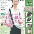 『大人のおしゃれ手帖』 9月号 (宝島社)