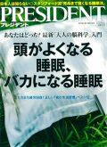 『PRESIDENT』2018.9.17号(プレジデント社)