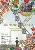 『TSUMORI CHISATO 2018 AUTUMN & WINTER』(宝島社)