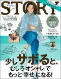 『STORY』11月号(光文社)