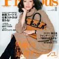 『Precious』11月号(小学館)