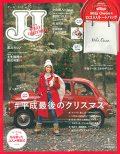 『JJ』1月号 (光文社)