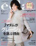 『eclat』1月号 (集英社)